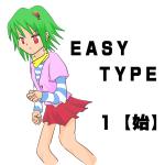 EasyType 1 【 始 】