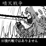 晴天戦争2-GodRescues