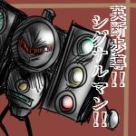英断歩導!!シグナルマン!!