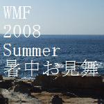 暑中お見舞い〜WMF 2008 SUMMER