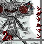 英断歩導!!シグナルマン!!2巻