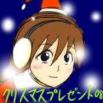 クリスマスプレゼント08