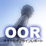 大阪オフレポ