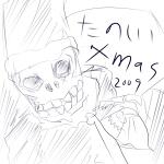 楽しいクリスマス2009