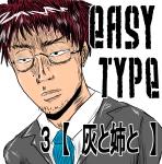 EasyType 3 【 灰と姉と 】