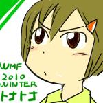 【WMF】トナトナ