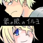 銀の眼のイルヨ