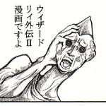 ウィズ漫画