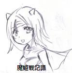 魔姫戦記譚