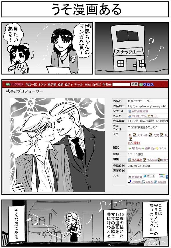 漫画 板 少年 週刊