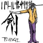 バトルギャザリンガー剣-TSURUGI-