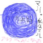 【WMF】Rのせいかっ