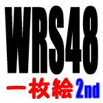 【WRS48:一枚絵投稿所2】