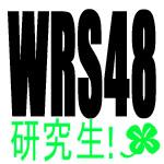【WRS48】研究生メンバーリスト