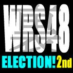 WRS48:選挙活動の場その2裏