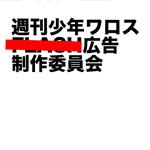 週刊少年ワロス広告バナー制作委員会