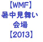 【WMF】暑中見舞い会場【2013】