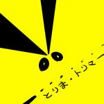 【WMF】とりまトリマー!【ヘルズマンション二次創作】