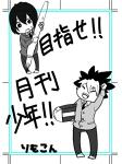 目指せ!!月刊少年!
