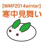 【WMF2014winter】 寒中見舞い会場