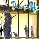 アニメ『雨上がりの虹』絵コンテ(01)