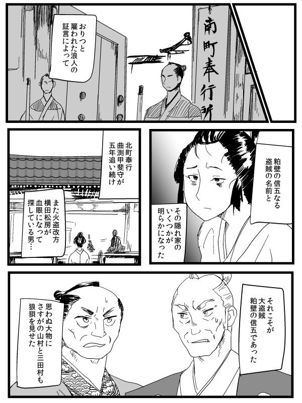 泣き虫小町捕物帳   週刊少年ワ...