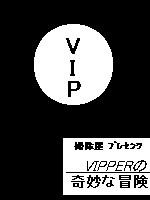 VIPPERの奇妙な冒険